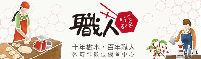 特色中心-職人官網
